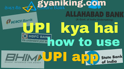 What is UPI UPI kya hai kaise use kare