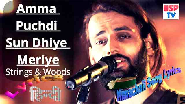 Amma Puchdi lyrics In Hindi By Strings and Woods Band