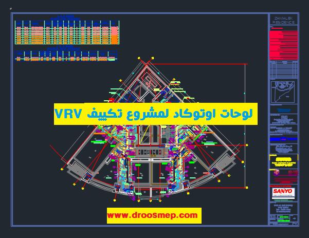تحميل مشروع تكييف VRV  اوتوكاد dwg