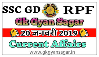 RPF Current Gk In Hindi Question Answer