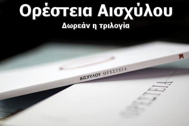 Ορέστεια: Δωρεάν στα νέα ελληνικά η τριλογία του Αισχύλου