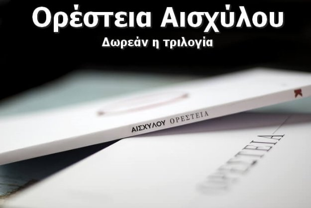 «Ορέστεια» - Η τριλογία του Αισχύλου δωρεάν για κατέβασμα