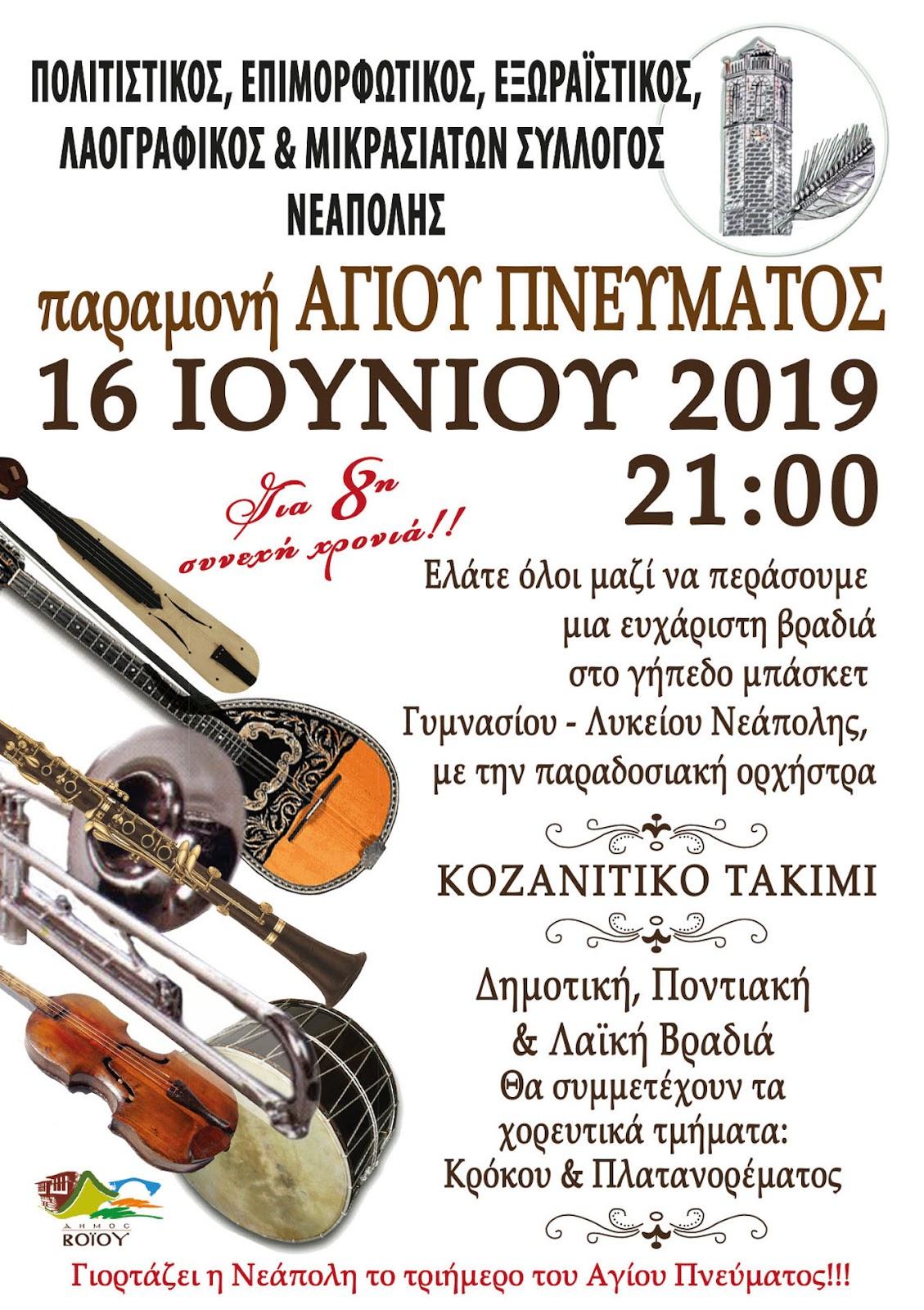 Αυτή η εικόνα δεν έχει ιδιότητα alt. Το όνομα του αρχείου είναι afisa%2Bpolitistikos%2Bneapolis_2019.jpg