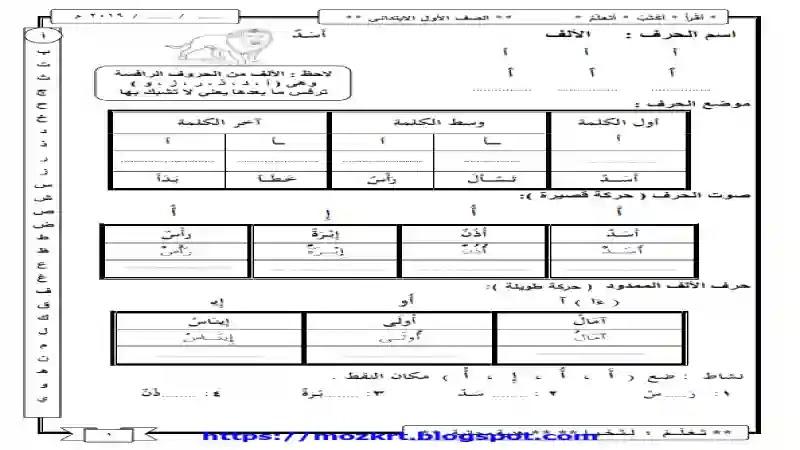 كراسة التدريبات على منهج اللغة العربية للصف الاول الابتدائى الترم الاول 2021