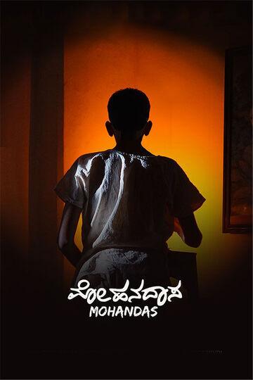 Sandalwood (Kannada) movie Mohandas Box Office Collection wiki, Koimoi, Wikipedia, Mohandas Film cost, profits & Box office verdict Hit or Flop, latest update Budget, income, Profit, loss on MT WIKI, Bollywood Hungama, box office india