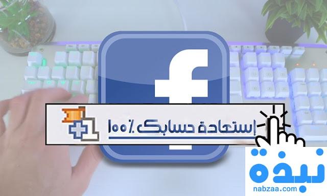 كيفية استرجاع حساب الفيس بوك بدون ايميل