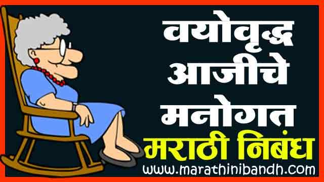 वयोवृद्ध आजीचे मनोगत | Aajiche manogat marathi nibandh