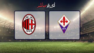 مشاهدة مباراة فيورنتينا وميلان بث مباشر 11-05-2019 الدوري الايطالي