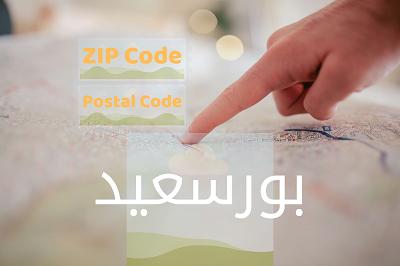 الرقم البريدى Postal code او ال ZIP Code لجميع مناطق محافظة بورسعيد