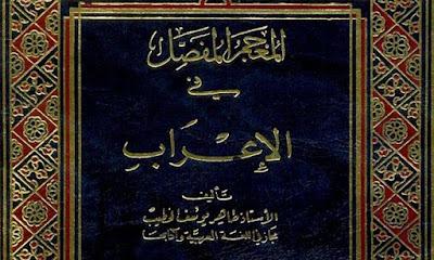 kitab mukjam mufasshal