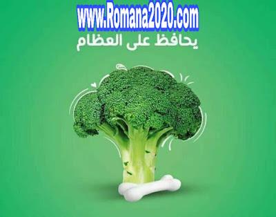 هل تعلم ما هو البروكلي Broccoli وما هي اهم فوائد البروكلي الصحة مسؤولية