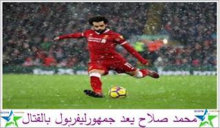 محمد صلاح يعد جمهورليفربول بالقتال