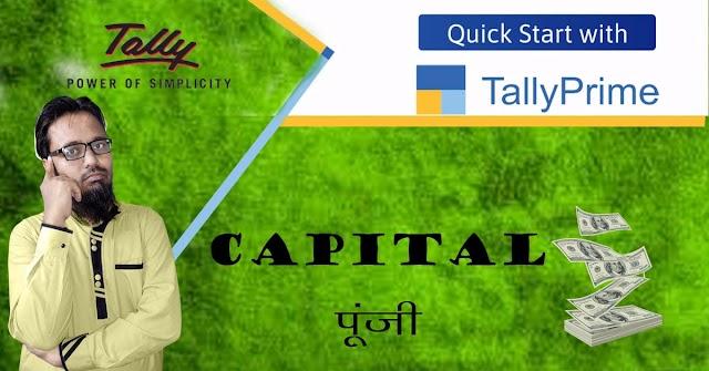 Capital Account meaning, Capital Account Meaning in hindi | पूंजी किसे कहते हैं