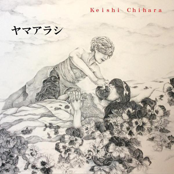 [Single] 茅原 啓司 – ヤマラアラシ (2016.05.14/MP3/RAR)