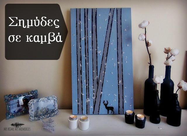 χειμωνιάτικος-καμβας-με-σημύδες-εκτυπώσιμο-ελάφι-και-χιονι