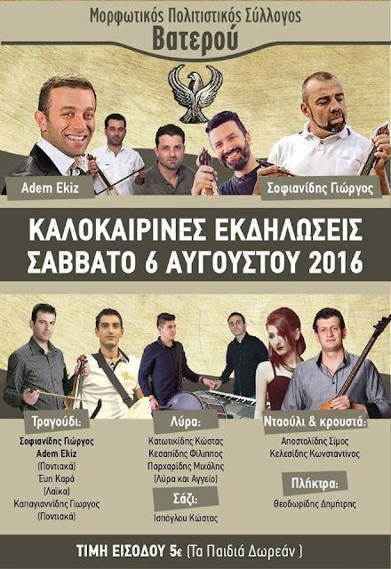Ποντιακές καλοκαιρινές εκδηλώσεις στο Βατερό Κοζάνης