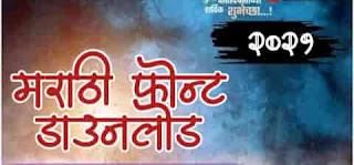 marathi font download