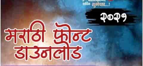 Stylish Marathi Font Download FREE 100% - Marathi Font