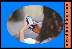 राह चलती अनजान लड़की से उसका मोबाइल नंबर कैसे लें - Girls mobile number