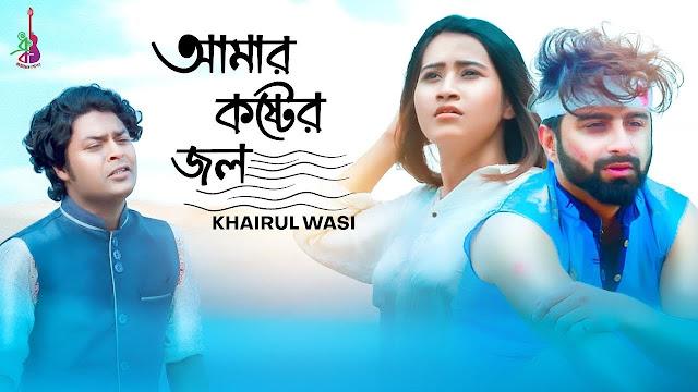 Amar Koster Jol Bengali Song Lyrics