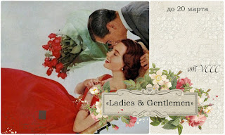 http://vintagecafecard.blogspot.ru/2017/02/ladies-gentlemen.html