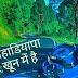 Top 27 Pahadi Status In Hindi