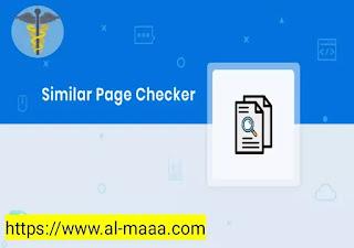 مدقق الصفحة المتشابهة - Similar page checker