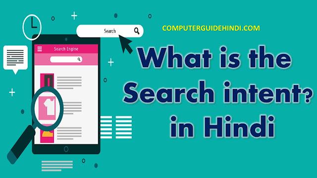 खोज(Search) का इरादा(Intent) क्या है? [What is the Search intent? in Hindi]