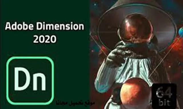 تحميل برنامج ادوبي Adobe Dimension
