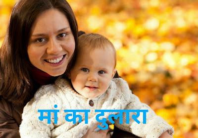 मां का दुलारा-Short story in hindi