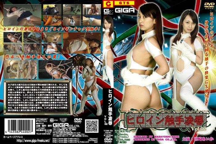 TTRE-02 Heroine Tentacle Give up Vol.02