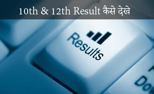board-exam-result-kaise-dekhe