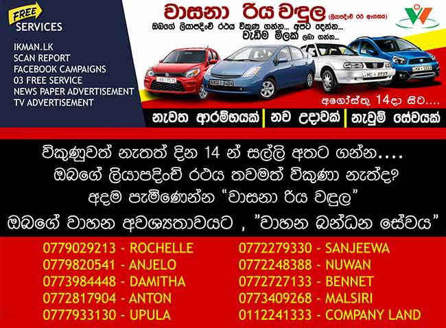 Wasana Riya Wadula | Most trusted place to sell your registered vehicle.