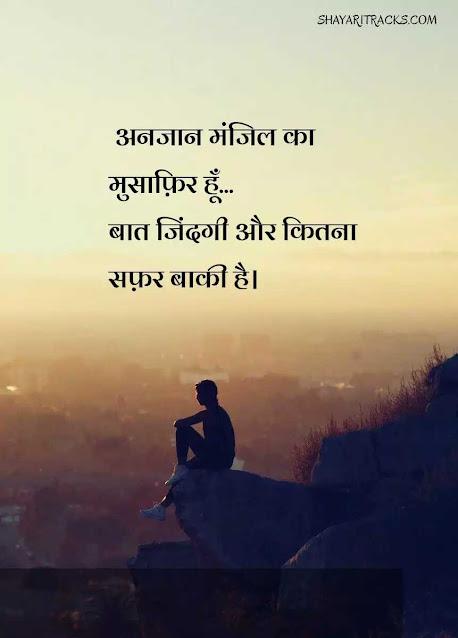 MAST SHAYARI HINDI images