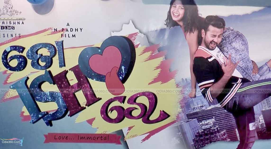 To Ishq Re Odia Movie Cast, Crews, Release Date, Poster, HD Videos, Info, Reviews