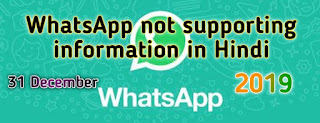 WhatsApp not supported