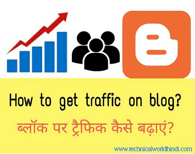 How to get Traffic on Blog BLOG पर TRAFFIC कैसे बढ़ायें