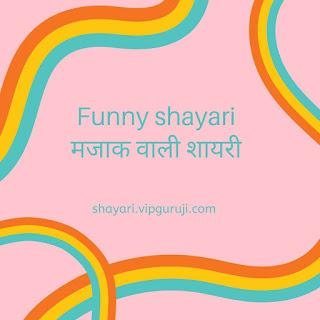 Funny Shayari in hindi, best comedy shayari hindi
