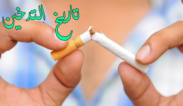 تاريخ التدخين
