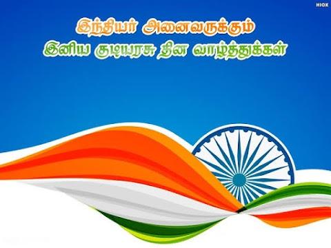 Republic Day Wishes | குடியரசு தின வாழ்த்து