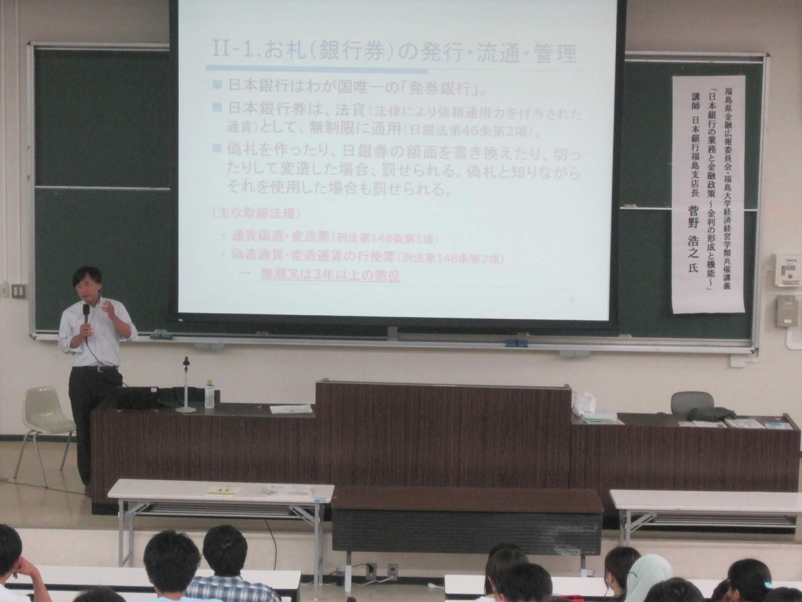福島大學 経済経営學類 経済學研究科 公式ブログ: 日本銀行福島支店長による講義が行われました(5/31)