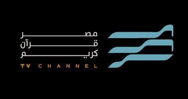 استماع قناة مصر قران كريم mp3 بث مباشر