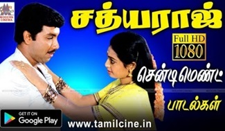 Sathyaraj Sentiment songs