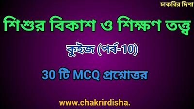 Child Psychology Mock Test/Quiz In Bengali