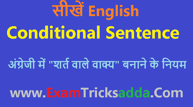 Learn Conditional Sentence in Hindi