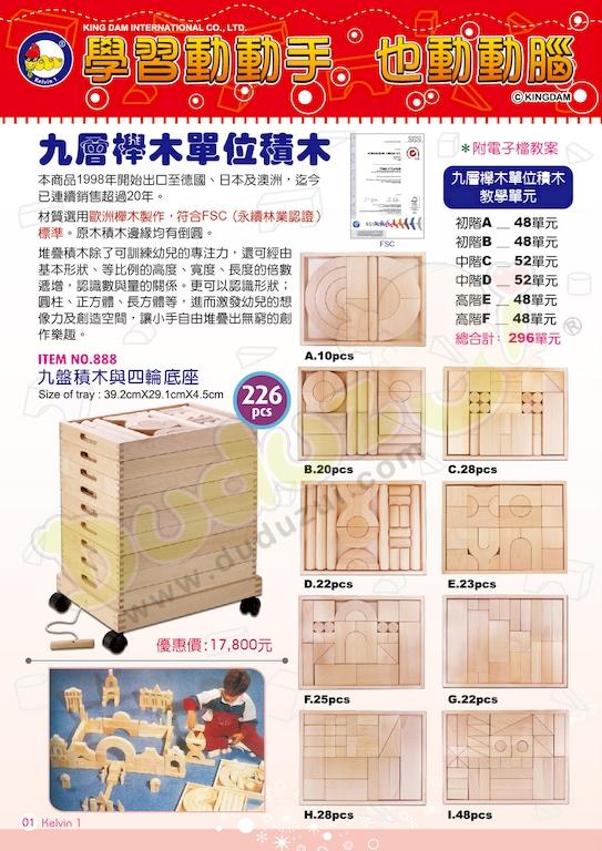 九層櫸木單位積木