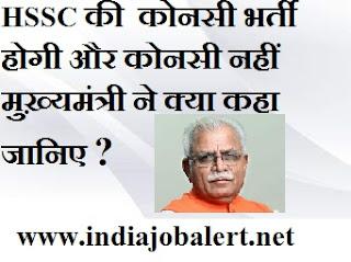 HSSC की  कोनसी भर्ती होगी और कोनसी नहीं मुख़्यमंत्री ने क्या कहा जानिए