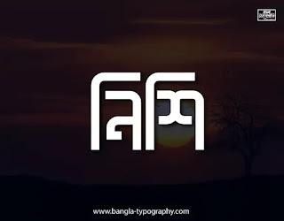 "Easily design ""Bangla Lettering Logo"" with Adobe Illustrator. সহজে এডোবি ইলাস্ট্রেটর দিয়ে ""বাংলা লেটারিং লোগো"" ডিজাইন করুন. নিশি -  বাংলা লেটারিং"