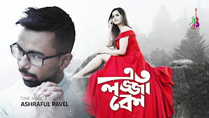Eto Lojja Keno Lyrics (এত লজ্জা কেন) Ashraful Pavel | Shail Sharma