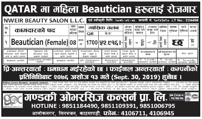 Jobs in Qatar for Nepali, Salary Rs 52,916